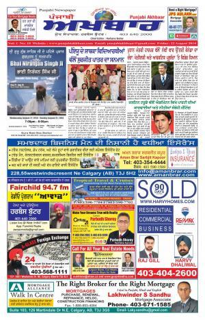 Punjabi Akhbaar 22 Aug 2014