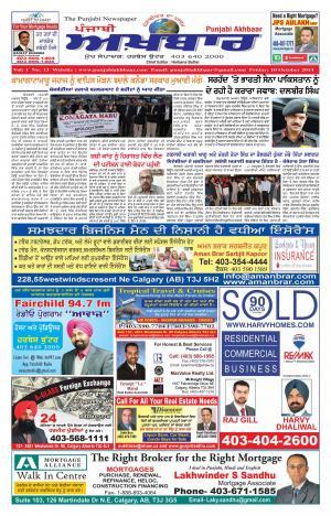 Punjabi Akhbaar 10 Oct 2014