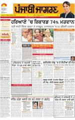 Doaba : Punjabi jagran News : 16th October 2014 - Read on ipad, iphone, smart phone and tablets.