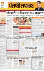 Tarantaran : Punjabi jagran News : 16th October 2014 - Read on ipad, iphone, smart phone and tablets.