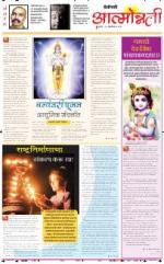 16th Oct Attmonnati - Read on ipad, iphone, smart phone and tablets.