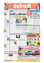 16th Oct Akola - Read on ipad, iphone, smart phone and tablets.