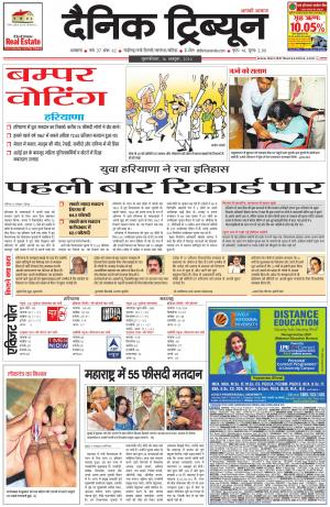 DT_16_October_2014_Ambala - Read on ipad, iphone, smart phone and tablets.