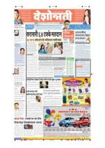 16th Oct Buldhana - Read on ipad, iphone, smart phone and tablets.