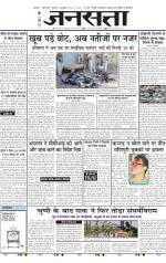 Jansatta, Hindi, 16/10/2014 - Read on ipad, iphone, smart phone and tablets.