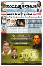 october 16, 2014, Hubli - Read on ipad, iphone, smart phone and tablets.