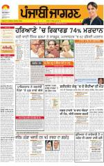 Jalandhar : Punjabi jagran News : 16th October 2014 - Read on ipad, iphone, smart phone and tablets.