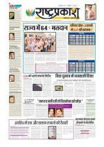 16th Oct Rashtraprakash - Read on ipad, iphone, smart phone and tablets.