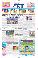 16-10-2014 Hindi - Read on ipad, iphone, smart phone and tablets.