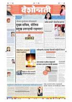 17th Oct Amravati - Read on ipad, iphone, smart phone and tablets.