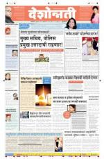 17th Oct Buldhana - Read on ipad, iphone, smart phone and tablets.