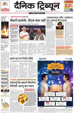 DT_17_October_2014_Ambala - Read on ipad, iphone, smart phone and tablets.