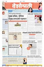 17th Oct Akola - Read on ipad, iphone, smart phone and tablets.