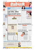 17th Oct Chandrapur - Read on ipad, iphone, smart phone and tablets.