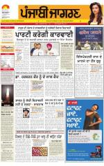 Sangrur\Barnala : Punjabi jagran News : 17th October 2014 - Read on ipad, iphone, smart phone and tablets.