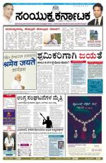 Oct,17,2014,Hubli - Read on ipad, iphone, smart phone and tablets.