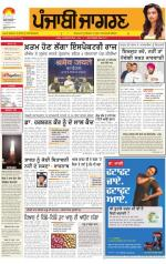 Jalandhar : Punjabi jagran News : 17th October 2014 - Read on ipad, iphone, smart phone and tablets.