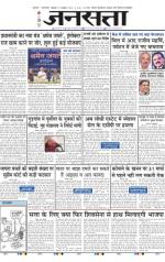 Jansatta, Hindi, 17/10/2014 - Read on ipad, iphone, smart phone and tablets.