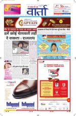 17-10-2014 Hindi - Read on ipad, iphone, smart phone and tablets.