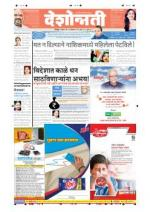 18th Oct Chandrapur - Read on ipad, iphone, smart phone and tablets.