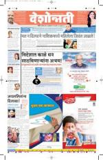 18th Oct Nanded - Read on ipad, iphone, smart phone and tablets.