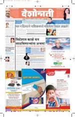 18th Oct Amravati - Read on ipad, iphone, smart phone and tablets.