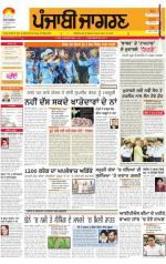 Sangrur\Barnala : Punjabi jagran News : 18th October 2014 - Read on ipad, iphone, smart phone and tablets.