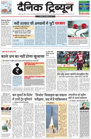 DT_18_October_2014_Ambala - Read on ipad, iphone, smart phone and tablets.