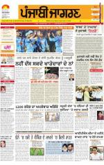 Amritsar : Punjabi jagran News : 18th October 2014 - Read on ipad, iphone, smart phone and tablets.