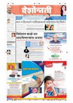 18th Oct Buldhana - Read on ipad, iphone, smart phone and tablets.