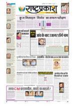 18th Oct Rashtraprakash - Read on ipad, iphone, smart phone and tablets.