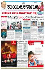 Oct,18,2014,Hubli - Read on ipad, iphone, smart phone and tablets.