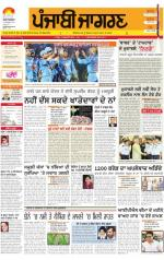 Jalandhar : Punjabi jagran News : 18th October 2014 - Read on ipad, iphone, smart phone and tablets.