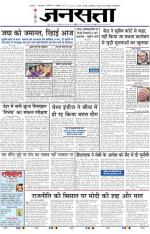 Jansatta, Hindi, 18/10/2014 - Read on ipad, iphone, smart phone and tablets.