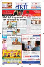 18-10-2014 Hindi - Read on ipad, iphone, smart phone and tablets.