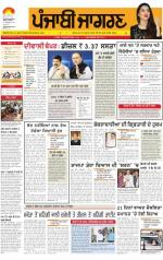 Doaba   : Punjabi jagran News : 19th October 2014 - Read on ipad, iphone, smart phone and tablets.