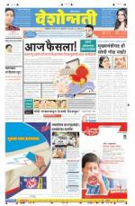 19th Oct Jalgaon - Read on ipad, iphone, smart phone and tablets.