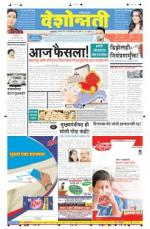 19th Oct Akola - Read on ipad, iphone, smart phone and tablets.