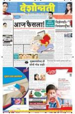 19th Oct Nagpur - Read on ipad, iphone, smart phone and tablets.