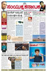 october 19, 2014, Hubli - Read on ipad, iphone, smart phone and tablets.