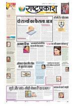 19th Oct Rashtraprakash - Read on ipad, iphone, smart phone and tablets.