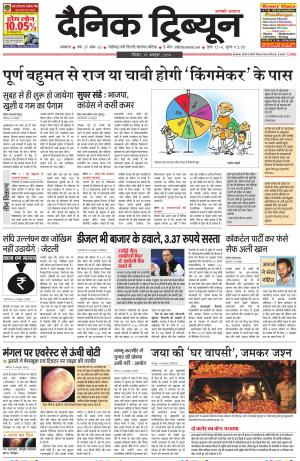 DT_19_October_2014_Ambala - Read on ipad, iphone, smart phone and tablets.