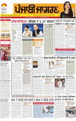 Jalandhar  : Punjabi jagran News : 19th October 2014 - Read on ipad, iphone, smart phone and tablets.