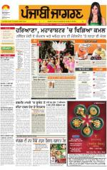 Sangrur\Barnala : Punjabi jagran News : 20th October 2014 - Read on ipad, iphone, smart phone and tablets.