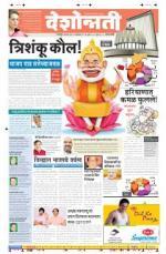 20th Oct Amravati - Read on ipad, iphone, smart phone and tablets.