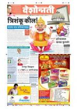 20th Oct Chandrapur - Read on ipad, iphone, smart phone and tablets.