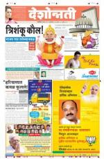 20th Oct Akola - Read on ipad, iphone, smart phone and tablets.