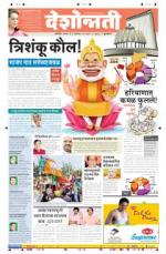 20th Oct Buldhana - Read on ipad, iphone, smart phone and tablets.