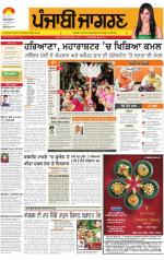 Jalandhar : Punjabi jagran News : 20th October 2014 - Read on ipad, iphone, smart phone and tablets.