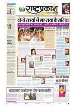 20th Oct Rashtraprakash - Read on ipad, iphone, smart phone and tablets.
